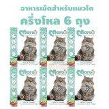 Maru มารุ อาหารเม็ด สำหรับแมวโต รสทูน่า ซูชิ 900 กรัม ครึ่งโหล 6 ถุง เป็นต้นฉบับ