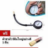 Mauto เกจวัดลมยาง เครื่องมือวัดลมยาง ที่วัดลมยาง สีดำ ถูก