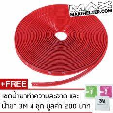 ขาย Max Shelter ยางกันขอบล้อแม็ก รุ่น1 สีแดง กรุงเทพมหานคร ถูก