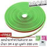 ราคา Max Shelter ยางกันขอบล้อแม็ก รุ่น1 สีเขียว ใหม่ ถูก