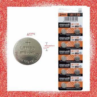Maxell Batteries LR1130 (189, LR54, AG10) Alkaline Button 1.5V (1 แพ็ค 10 ก้อน)
