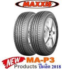 ขาย Maxxis ยางรถยนต์แม๊กซีส 185 65R14 Ma P3 ปีผลิต 2018 2 เส้น ถูก