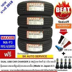 ขาย Maxxis ยางรถยนต์ 195 65R15 รุ่น Ma P3 4 เส้น ใหม่กริ๊ปปี2018 ถูก ใน กรุงเทพมหานคร