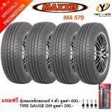 ส่วนลด Maxxis ยางรถยนต์ 195R14 รุ่น Ma579 8Pr จำนวน 4 เส้น แถมจุ๊บลมยางเหล็ก 4 ตัว Maxxis