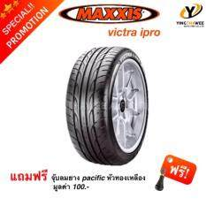 ขาย ซื้อ Maxxis ยางรถยนต์ 225 55R17 I Pro 1 เส้น แถมฟรีจุ๊บลมยาง Pacific หัวทองเหลือง 1 ตัว