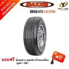 ขาย Maxxis ยางรถยนต์ รุ่น Ht 770 245 70R16 Maxxis เป็นต้นฉบับ