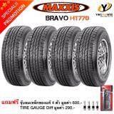 ซื้อ Maxxis ยางรถยนต์ รุ่น Ht 770 265 65R17 จำนวน 4 เส้น ออนไลน์ ถูก