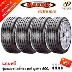 ซื้อ Maxxis ยางรถยนต์ รุ่น I Pro 195 55R15 4 เส้น แถมจุ๊บเหล็กของแท้ 4 ตัว ถูก กรุงเทพมหานคร