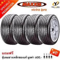 ราคา ราคาถูกที่สุด Maxxis ยางรถยนต์ รุ่น I Pro 215 45R17 4 เส้น แถมจุ๊บเหล็กของแท้ 4 ตัว