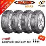 Maxxis ยางรถยนต์ รุ่น Ma P3 195 65R15 4 เส้น Black แถมจุ๊บเหล็ก 4 ตัว เป็นต้นฉบับ
