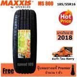 ซื้อ Maxxis ยางรถยนต์ รุ่น Ms 800 ขนาด 185 55R16 1 เส้น ปี 2018 Maxxis เป็นต้นฉบับ