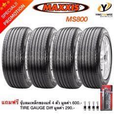 ขาย Maxxis ยางรถยนต์ รุ่น Ms800 205 55R16 Black 4 เส้น แถมจุ๊บลมยางเหล้ก 4 ตัว ออนไลน์ กรุงเทพมหานคร