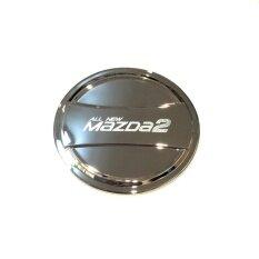 ซื้อ Mazda Mazda2ฝาครอบถังน้ำมันรุ้น4ประตูปี2012 2016Up กรุงเทพมหานคร
