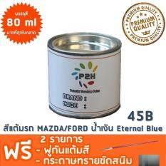 ราคา สีแต้มรถ Mazda Ford 45B น้ำเงิน Eternal Blue ยี่ห้อ P2K เป็นต้นฉบับ