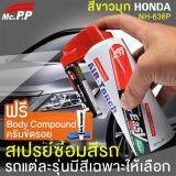 ส่วนลด Mcpp ชุดซ่อมสีมินิสเปรย์ Honda สีขาวมุก Nh 636P สำหรับ ฮอนด้า Jazz City Civic Accord Cr V Freed ปากกาแต้มสี รถยนต์ ลบรอยขีดข่วน รอยถลอก รอยเฉี่ยว ทำสีได้ด้วยตัวเอง Brilliant White Pearl Nh 636P Mc P P