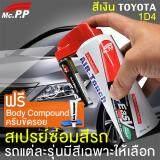 ขาย Mcpp ชุดซ่อมสีมินิสเปรย์ Toyota สีเงิน 1D4 สำหรับ โตโยต้า Camry Altis Corolla Yaris Vios Prius Sienta ปากกาแต้มสี รถยนต์ ลบรอยขีดข่วน รอยถลอก รอยเฉี่ยว ทำสีได้ด้วยตัวเอง Silver Metallic 1D4 ถูก กรุงเทพมหานคร