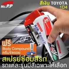 Mcpp ชุดซ่อมสีมินิสเปรย์ Toyota สีเงิน 1D4 สำหรับ โตโยต้า Camry Altis Corolla Yaris Vios Prius Sienta ปากกาแต้มสี รถยนต์ ลบรอยขีดข่วน รอยถลอก รอยเฉี่ยว ทำสีได้ด้วยตัวเอง Silver Metallic 1D4 กรุงเทพมหานคร