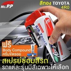 ขาย Mcpp ชุดซ่อมสีมินิสเปรย์ Toyota สีทอง 4R0 สำหรับ โตโยต้า Camry Altis Corolla Vios ปากกาแต้มสี รถยนต์ ลบรอยขีดข่วน รอยถลอก รอยเฉี่ยว ทำสีได้ด้วยตัวเอง Beige Metallic 4R0