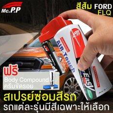 ซื้อ Mcpp ชุดซ่อมสีมินิสเปรย์ Ford สีส้ม Flq สำหรับ ฟอร์ด Ranger ปากกาแต้มสี รถยนต์ ลบรอยขีดข่วน รอยถลอก รอยเฉี่ยว ทำสีได้ด้วยตัวเอง Pride Orange Flq ถูก ใน กรุงเทพมหานคร