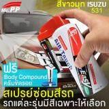 ราคา Mcpp ชุดซ่อมสีมินิสเปรย์ Isuzu สีขาวมุก 531 สำหรับ อีซูซุ Mu X D Max V Cross X Seriesปากกาแต้มสี รถยนต์ ลบรอยขีดข่วน รอยถลอก รอยเฉี่ยว ทำสีได้ด้วยตัวเอง Everest Pearl White 531 ราคาถูกที่สุด