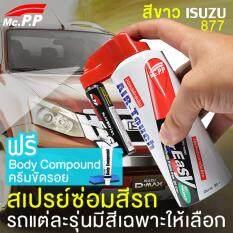 โปรโมชั่น Mcpp ชุดซ่อมสีมินิสเปรย์ Isuzu สีขาว 877 สำหรับ อีซูซุ Mu X D Max V Cross X Seriesปากกาแต้มสี รถยนต์ ลบรอยขีดข่วน รอยถลอก รอยเฉี่ยว ทำสีได้ด้วยตัวเอง Alpine White 877 ถูก