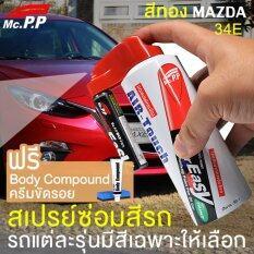 ราคา Mcpp ชุดซ่อมสีมินิสเปรย์ Mazda สีทอง 34E สำหรับ มาสด้า Mazda 2 Mazda 3 Bt 50 ปากกาแต้มสี รถยนต์ ลบรอยขีดข่วน รอยถลอก รอยเฉี่ยว ทำสีได้ด้วยตัวเอง Sparking Gold 34E ราคาถูกที่สุด