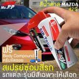 ราคา Mcpp ชุดซ่อมสีมินิสเปรย์ Mazda สีน้ำตาล 42S สำหรับ มาสด้า Mazda 2 Mazda 3 Cx 3 Bt 50ปากกาแต้มสี รถยนต์ ลบรอยขีดข่วน รอยถลอก รอยเฉี่ยว ทำสีได้ด้วยตัวเอง Titanium Flash 42S ใหม่