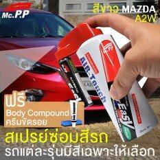 ซื้อ Mcpp ชุดซ่อมสีมินิสเปรย์ Mazda สีขาว A2W สำหรับ มาสด้า Mazda 2 Bt 50 ปากกาแต้มสี รถยนต์ ลบรอยขีดข่วน รอยถลอก รอยเฉี่ยว ทำสีได้ด้วยตัวเอง Cool White A2W กรุงเทพมหานคร