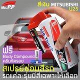 ราคา Mcpp ชุดซ่อมสีมินิสเปรย์ Mitsubishi สีเงิน U25 สำหรับ มิตซูบิชิ Triton Pajero Sport ปากกาแต้มสี รถยนต์ ลบรอยขีดข่วน รอยถลอก รอยเฉี่ยว ทำสีได้ด้วยตัวเอง Stering Silver U25 เป็นต้นฉบับ Mc P P