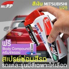 Mcpp ชุดซ่อมสีมินิสเปรย์ Mitsubishi สีเงิน U25 สำหรับ มิตซูบิชิ Triton Pajero Sport ปากกาแต้มสี รถยนต์ ลบรอยขีดข่วน รอยถลอก รอยเฉี่ยว ทำสีได้ด้วยตัวเอง Stering Silver U25 ใหม่ล่าสุด