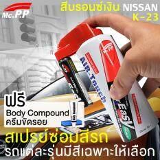 ราคา Mcpp ชุดซ่อมสีมินิสเปรย์ Nissan สีบรอนซ์เงิน K23 สำหรับ นิสสัน Almera Teana March Note Pulsar Sylphy Navara Np300 Livina Juke X Trail ปากกาแต้มสี รถยนต์ ลบรอยขีดข่วน รอยถลอก รอยเฉี่ยว ทำสีได้ด้วยตัวเอง Brilliant Silver K23 กรุงเทพมหานคร