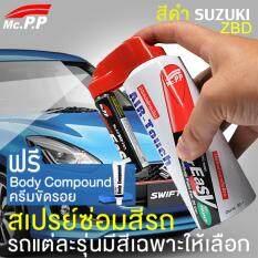 ราคา Mcpp ชุดซ่อมสีมินิสเปรย์ Suzuki สีดำ Zbd สำหรับ ซูซูกิ Swift Ertiga ปากกาแต้มสี รถยนต์ ลบรอยขีดข่วน รอยถลอก รอยเฉี่ยว ทำสีได้ด้วยตัวเอง Cool Black Metallic Zbd ใหม่