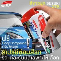 ราคา Mcpp ชุดซ่อมสีมินิสเปรย์ Suzuki สีขาวมุก Ztr สำหรับ ซูซูกิ Swift Ciaz Celerio ปากกาแต้มสี รถยนต์ ลบรอยขีดข่วน รอยถลอก รอยเฉี่ยว ทำสีได้ด้วยตัวเอง Snow White Pearl Ztr เป็นต้นฉบับ