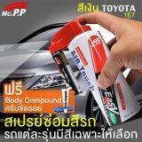 ราคา Mcpp ชุดซ่อมสีมินิสเปรย์ Toyota สีเงิน 1E7 สำหรับ โตโยต้า Hiace Commuter ปากกาแต้มสี รถยนต์ ลบรอยขีดข่วน รอยถลอก รอยเฉี่ยว ทำสีได้ด้วยตัวเอง Silver Mica Metallic 1E7 ใหม่ล่าสุด