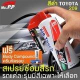 ซื้อ Mcpp ชุดซ่อมสีมินิสเปรย์ Toyota สีดำ 209 สำหรับ โตโยต้า Camry Altis Corolla Vios Prius Vigo Fortuner Innova ปากกาแต้มสี รถยนต์ ลบรอยขีดข่วน รอยถลอก รอยเฉี่ยว ทำสีได้ด้วยตัวเอง Black Mica 209 Mc P P