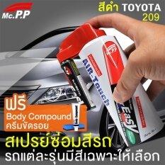 โปรโมชั่น Mcpp ชุดซ่อมสีมินิสเปรย์ Toyota สีดำ 209 สำหรับ โตโยต้า Camry Altis Corolla Vios Prius Vigo Fortuner Innova ปากกาแต้มสี รถยนต์ ลบรอยขีดข่วน รอยถลอก รอยเฉี่ยว ทำสีได้ด้วยตัวเอง Black Mica 209 Mc P P