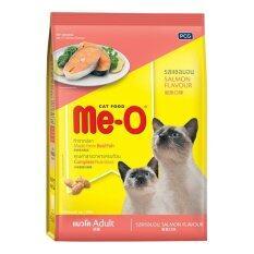 ขาย Me O อาหารแมวเม็ด รสแซลมอน 6 8กก ออนไลน์