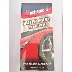 ส่วนลด Mechanic 5 Water Mark Remover น้ำยาขจัดคราบน้ำบนกระจก กรุงเทพมหานคร