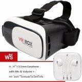 โปรโมชั่น Mega Fashion Vr Glasses Vr Box Headsetแว่น3Dสำหรับสมาร์ทโฟนทุกรุ่น Mg0055 White แถมฟรี Smart Earphone Mega ใหม่ล่าสุด
