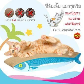 ที่ลับเล็บแมว Meow Fish! - ปลาสด