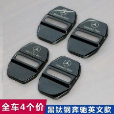 ราคา Mercedes Benz ปรับเปลี่ยนประตูล็อคฝาครอบป้องกันตกแต่ง ใน ฮ่องกง
