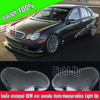 พลาสติกครอบเลนส์ไฟหน้า ไฟหน้ารถยนต์ Mercedes Benz เบนซ์ตาถั่ว C-class W203 ปี 2001-2007 ของแท้ OEM 100%
