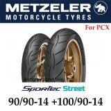 ซื้อ Metzeler Sportec Street ขนาด 90 90 14 100 90 14 Honda Pcx ยางนอกมอเตอร์ไซค์ ถูก กรุงเทพมหานคร