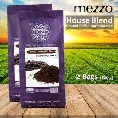 ราคา Mezzo Ground Coffee House Blend 2 Bags เมล็ดกาแฟคั่วบด เมซโซ่ เฮ้าส์เบลนด์ 2Bags X250G 500 G เป็นต้นฉบับ