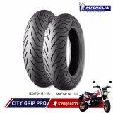 ขาย Michelin ยางนอกมอเตอร์ไซค์ 120 70 12 130 70 12 ลาย City Grip Pro จุ๊ปเลส ไม่ใช้ยางใน สำหรับ Msx Msx Sf ราคาถูกที่สุด