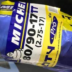 ราคา Michelin มิชลิน ยางนอก 80 90 17 2 75 17 รุ่น City Pro ใหม่ ถูก