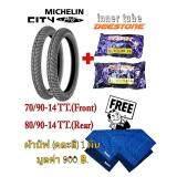 Michelin ยางนอกมอเตอร์ไซด์ รุ่น City Pro ขนาด 70 90 14 Tt หน้า 80 90 14 Tt หลัง พร้อมยางในใหม่ Deestone ครบชุด ผ้าบัฟ Michelin 1 ผืน กรุงเทพมหานคร