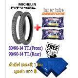 ขาย Michelin ยางนอกมอเตอร์ไซด์ รุ่น City Pro ขนาด 80 90 14 Tt หน้า 90 90 14 Tt หลัง พร้อมยางในใหม่ Deestone ครบชุด ผ้าบัฟ Michelin 1 ผืน Michelin