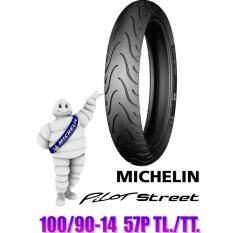 ขาย Michelin ยางนอกมอเตอร์ไซด์ 100 90 14 Tl Tt รุ่น Pilot Street ถูก กรุงเทพมหานคร