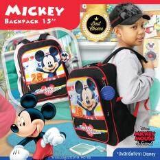 ขาย Mickey Mouse กระเป๋าเป้นักเรียน ขนาด 15 ลิขสิทธิ์แท้จาก Disney รุ่น62137 Disney เป็นต้นฉบับ